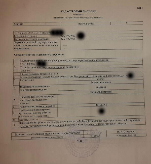 kadastrovii-pasport-2.jpg