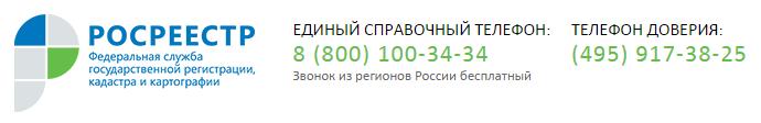 rosreestr-telefon.png